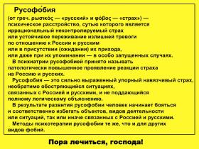 Русофобия