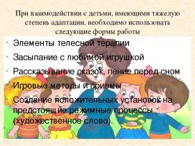 Адаптация детей раннего возраста к условиям ДОУ
