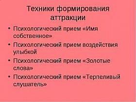 аттракция