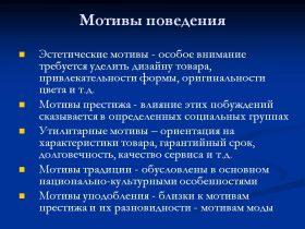 мотивы поведения