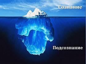 подсознание и сознание