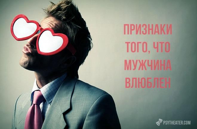 Признаки того, что мужчина влюблен