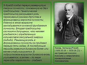 Теории личности в психологии